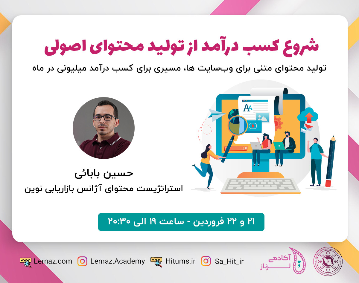وبینار شروع کسب درآمد از تولید محتوای اصولی