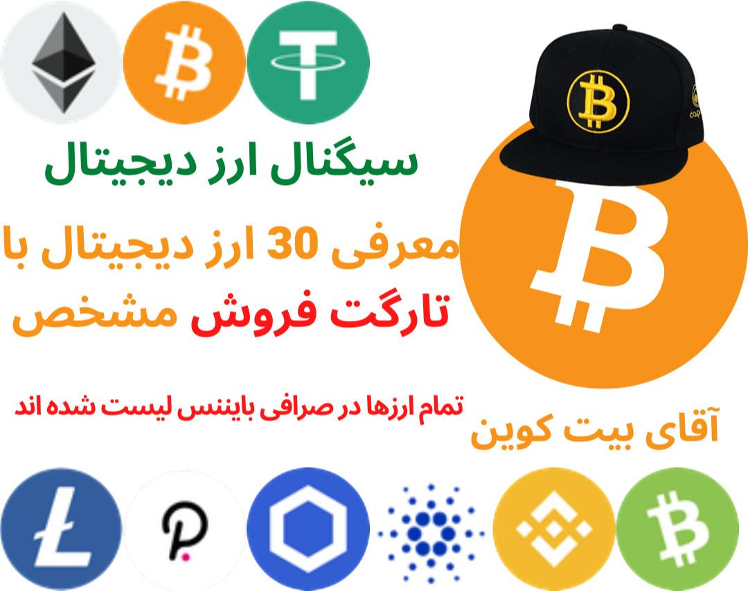 سیگنال ارز دیجیتال (معرفی 30 ارز دیجیتال با تارگت فروش مشخص)
