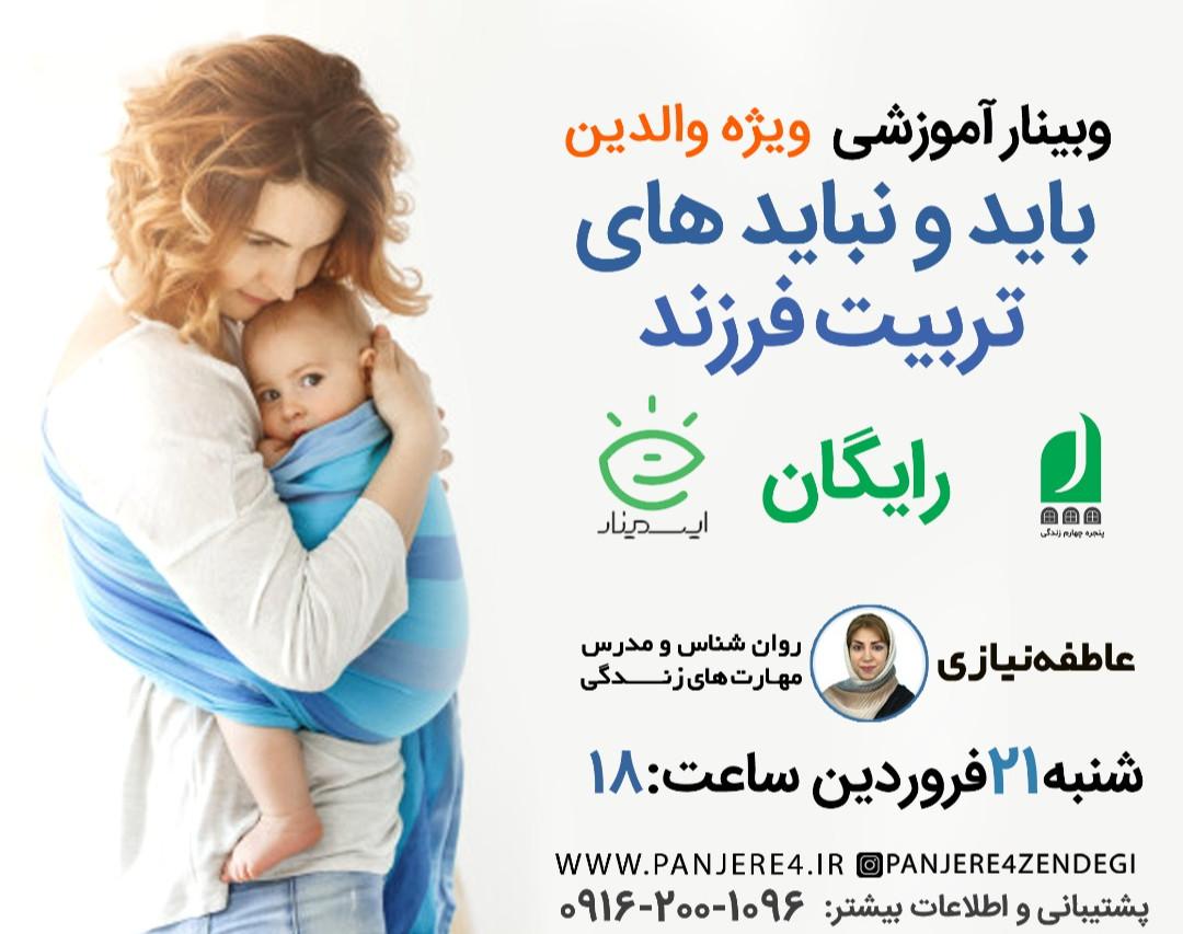 وبینار باید و نباید های تربیت فرزند (ویژه والدین)