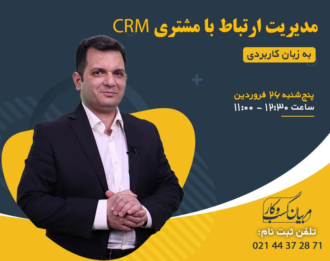 مدیریت ارتباط با مشتری CRM (به زبان کاربردی)