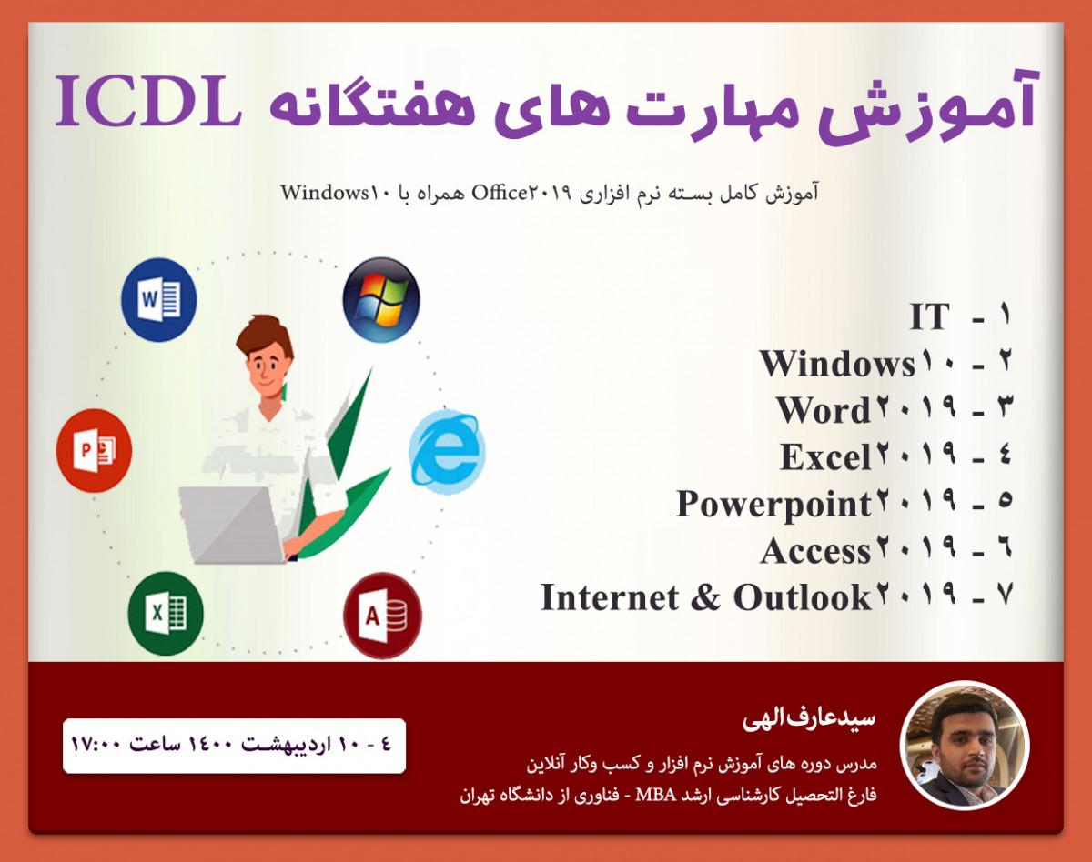 آموزش مهارت های 7 گانه ICDL