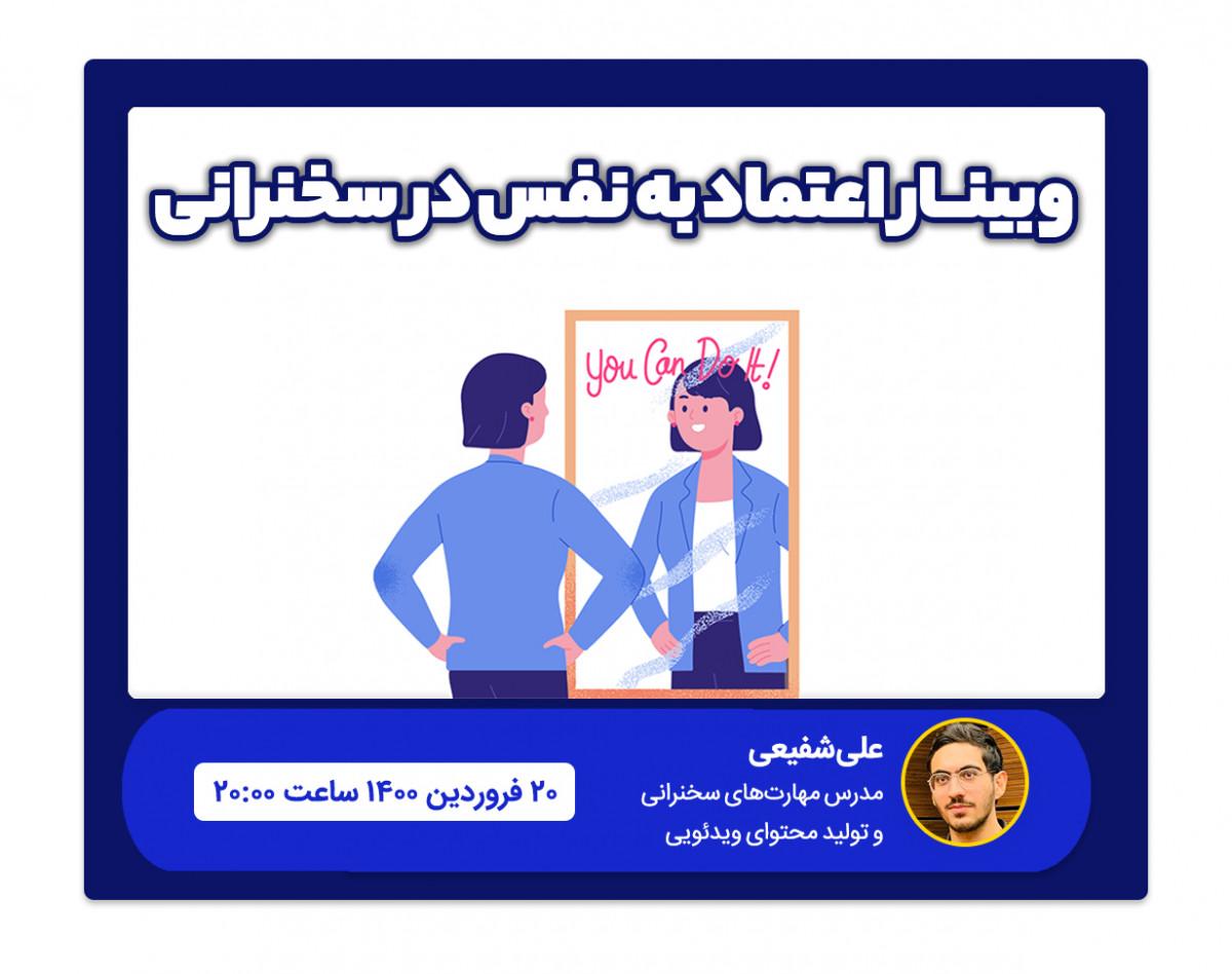وبینار اعتماد به نفس در سخنرانی