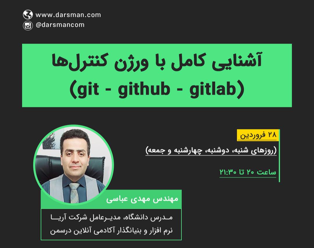 وبینار آشنایی کامل با ورژن کنترلها (Gitlab - Github - Git)
