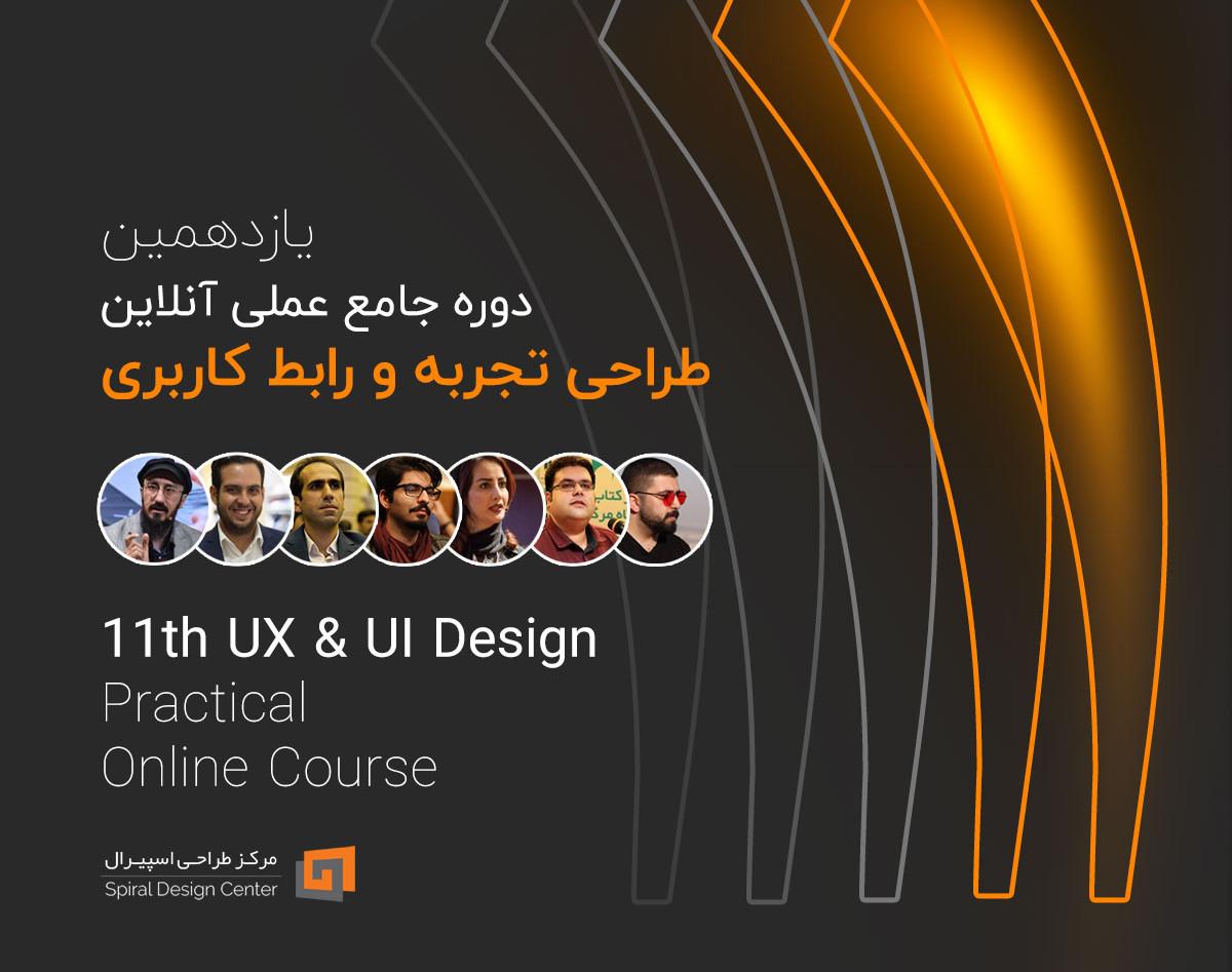 یازدهمین دوره جامع طراحی تجربه و رابط کاربری