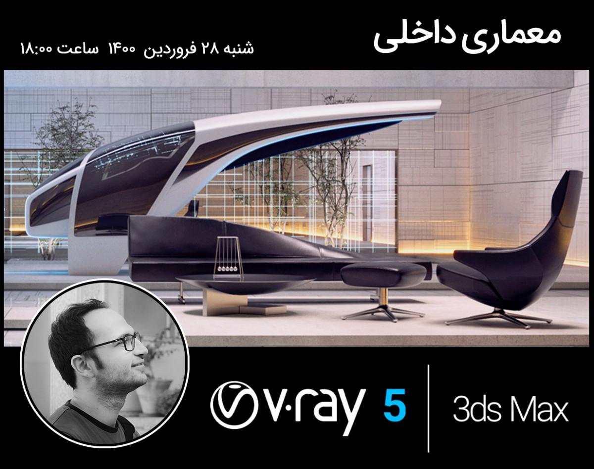 آموزش نورپردازی و رندر یک پروژه معماری داخلی با  Vray 5