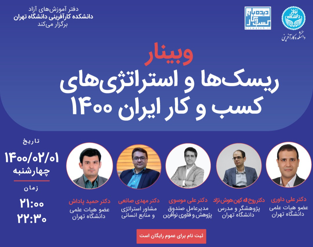 وبینار ریسک های و استراتژی های کسب و کار ایران 1400
