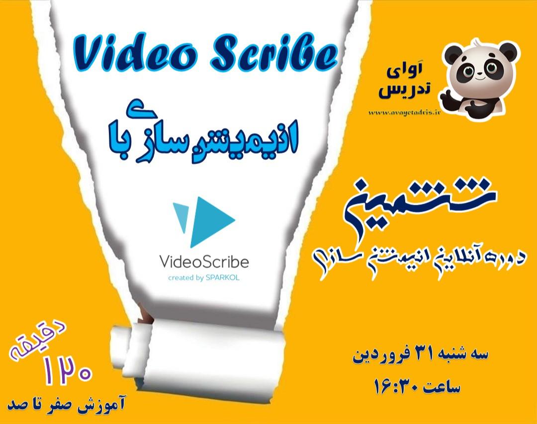 وبینار ششمین دوره آنلاین انیمیشن سازی با Video Scribe