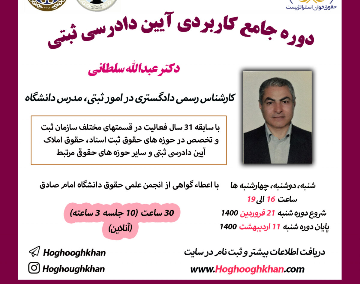 وبینار دوره جامع کاربردی آیین دادرسی ثبتی (آنلاین)