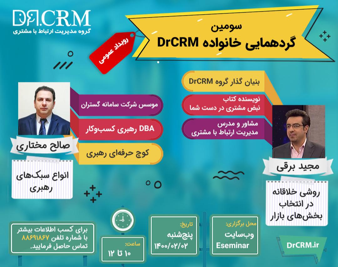 سومین گردهمایی خانواده DrCRM