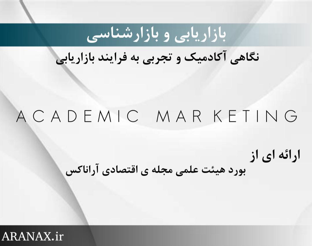 وبینار بازاریابی و بازار شناسی : نگاهی آکادمیک و تجربی به فرایند بازاریابی