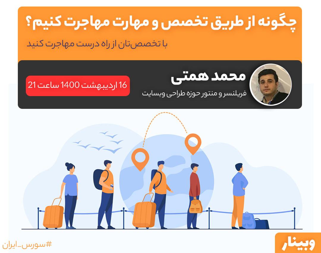 وبینار چگونه از طریق تخصص و مهارت مهاجرت کنیم؟