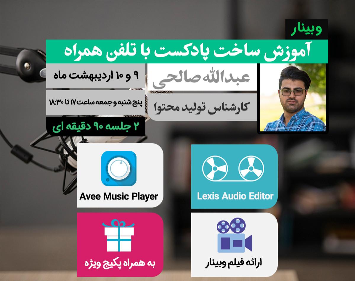 وبینار آموزش ساخت پادکست با تلفن همراه