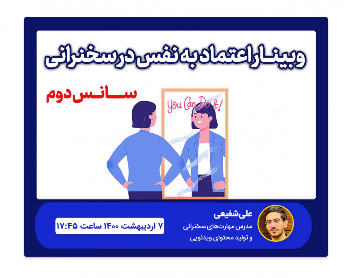 وبینار اعتماد به نفس در سخنرانی - سانس دوم