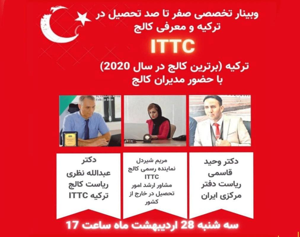 وبینار تخصصی صفر تا صد تحصیل ترکیه و معرفی کالج ITTC