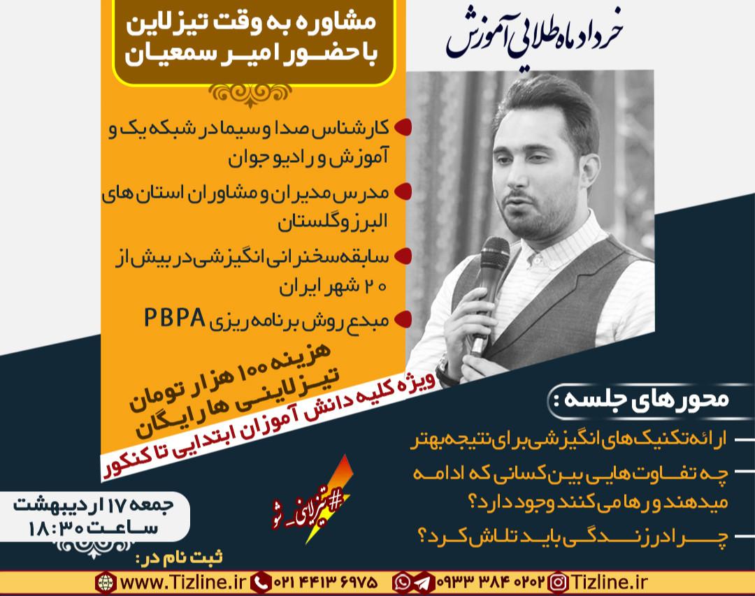 وبینار مشاوره به وقت تیزلاین: خرداد ماه طلایی آموزش با سخنرانی مهندس امیر سمیعیان