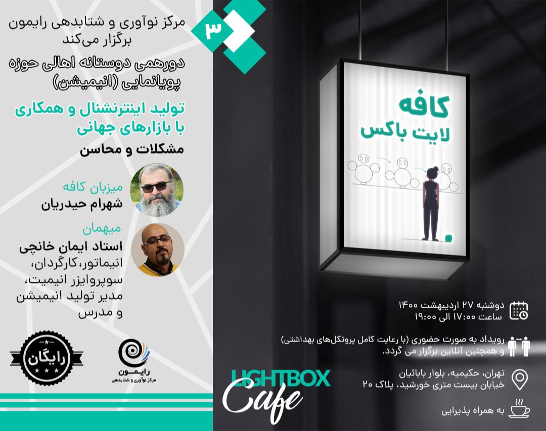 وبینار کافه لایت باکس - (تولید اینترنشنال و همکاری با بازارهای جهانی، مشکلات و محاسن)