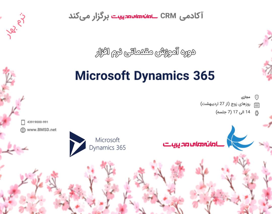 دوره آموزش راهبری مقدماتی Microsoft Dynamics 365 (بهار 1400)