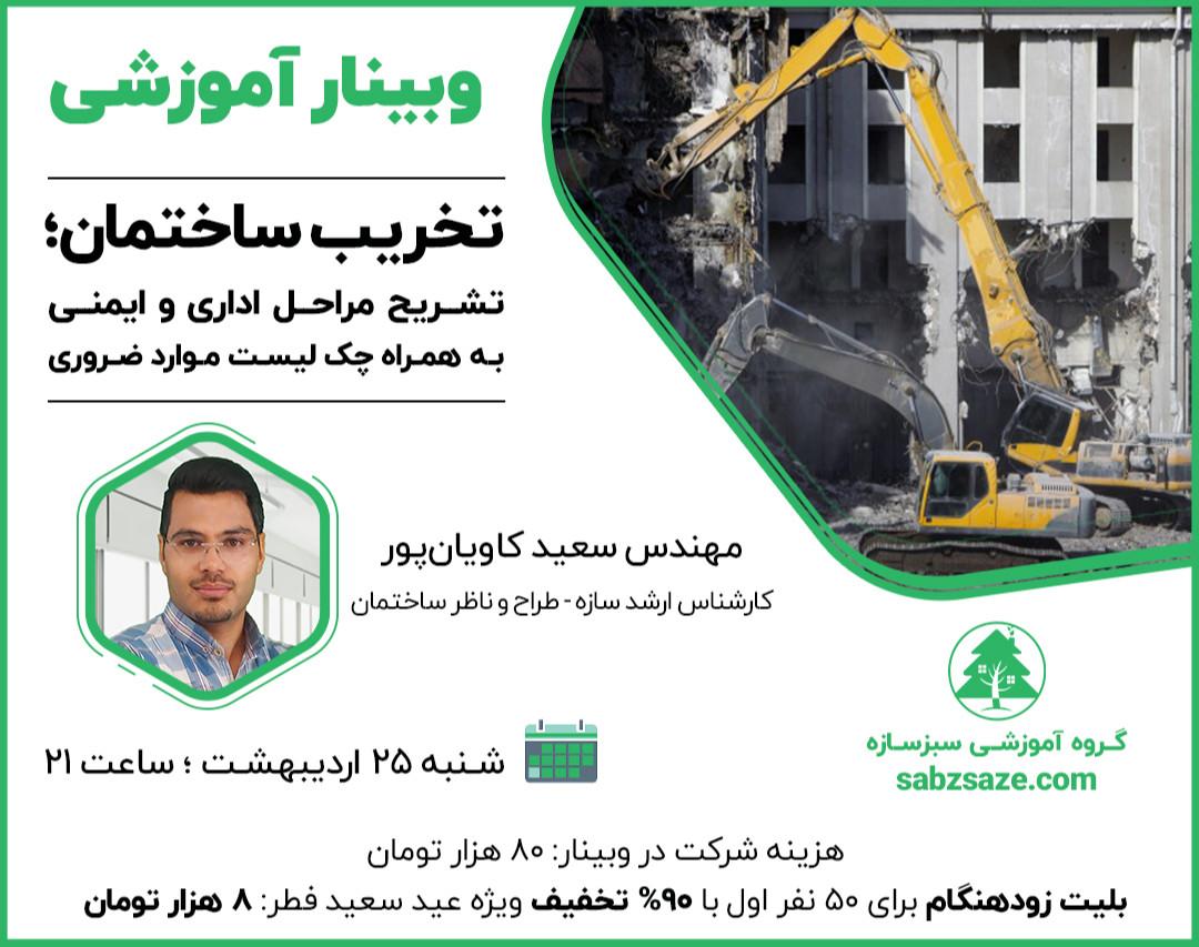 وبینار تخریب ساختمان؛ تشریح مراحل اداری و ایمنی به همراه چک لیست موارد ضروری