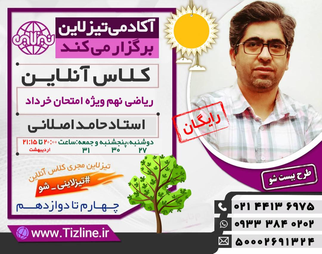 وبینار تیزلاین: کلاس آنلاین ریاضی نهم استاد حامد اصلانی ویژه امتحان نهایی خرداد( طرح بیست شو)