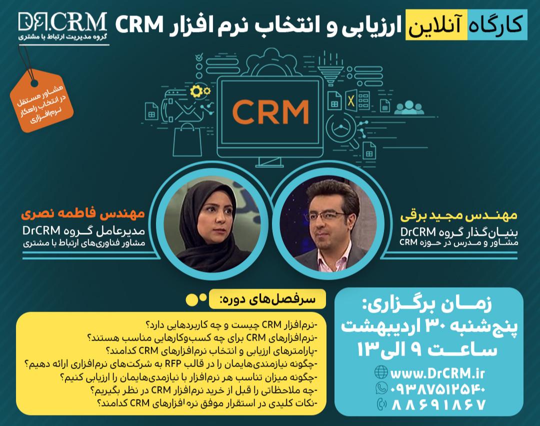 کارگاه ارزیابی و انتخاب نرم افزار CRM