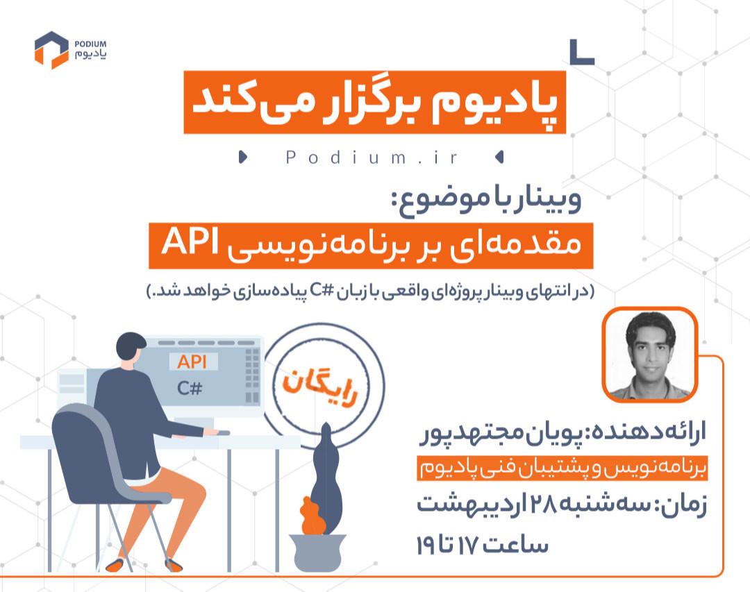 وبینار مقدمهای بر برنامهنویسی API