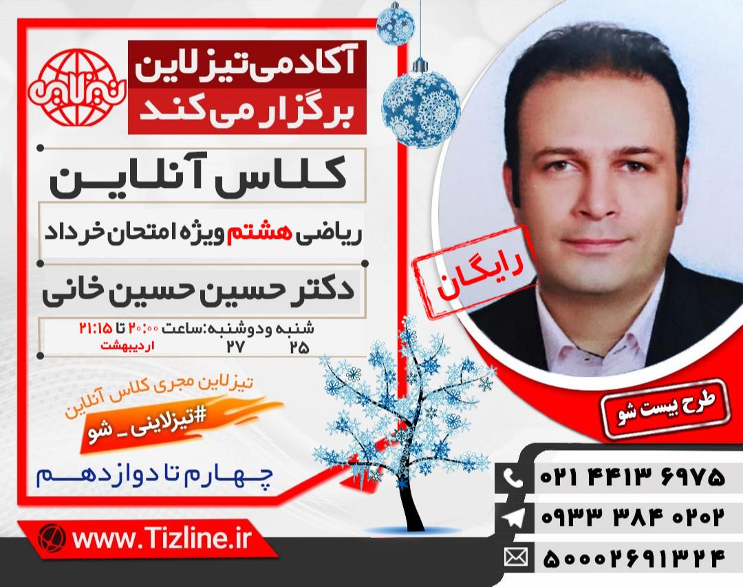 وبینار تیزلاین: کلاس رایگان ریاضی هشتم دکتر حسین حسینخانی  ویژه امتحان نهایی خرداد( طرح بیست شو)