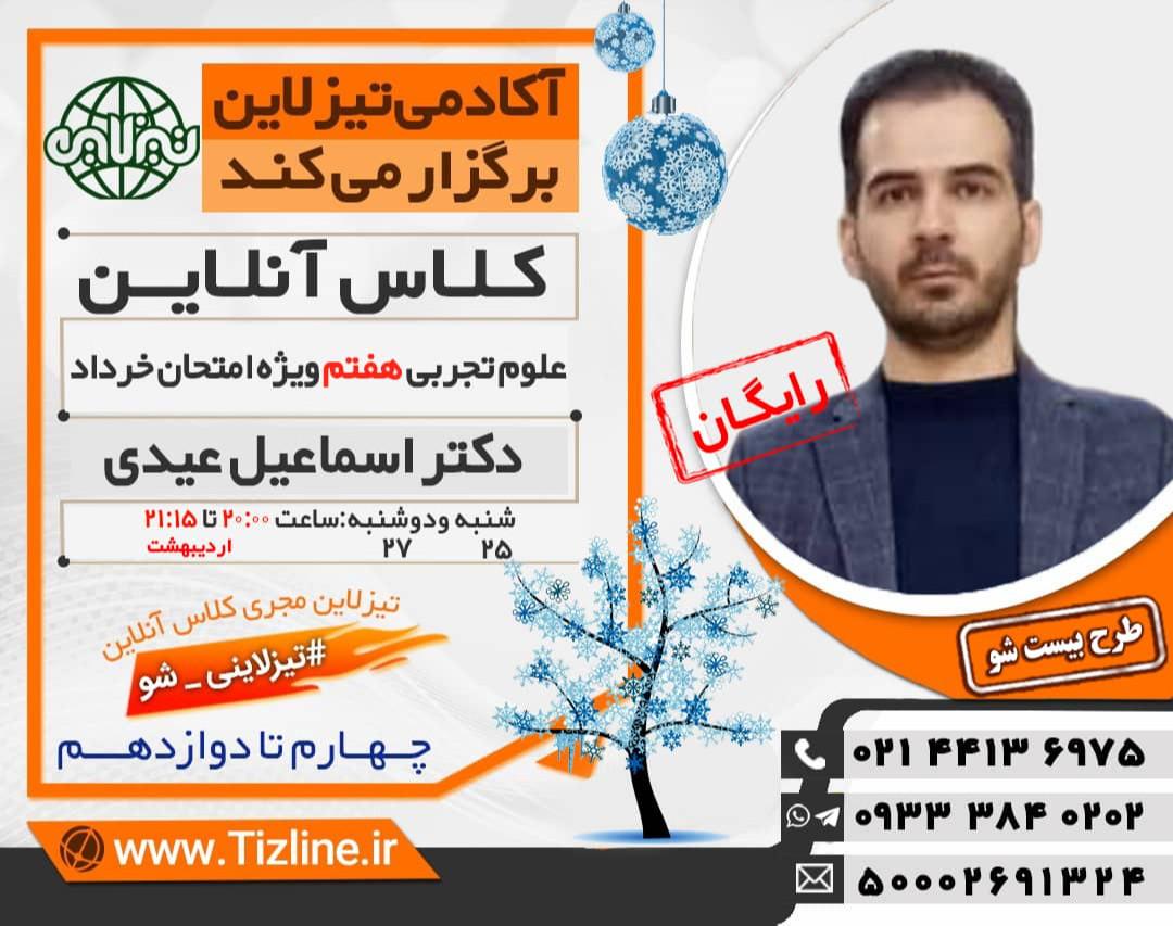 وبینار تیزلاین: کلاس رایگان علوم هفتم دکتر اسماعیل عیدی  ویژه امتحان نهایی خرداد( طرح بیست شو)