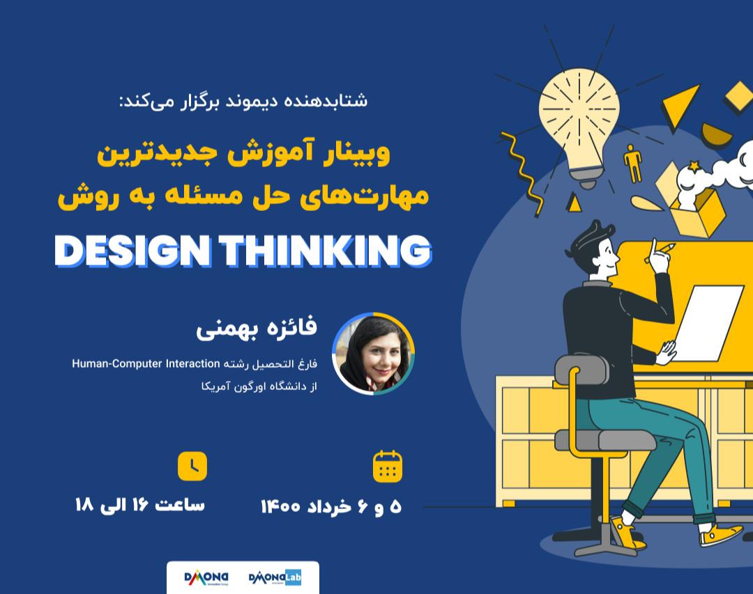 وبینار آموزش جدیدترین مهارتهای حل مسئله به روش تفکر طراحی