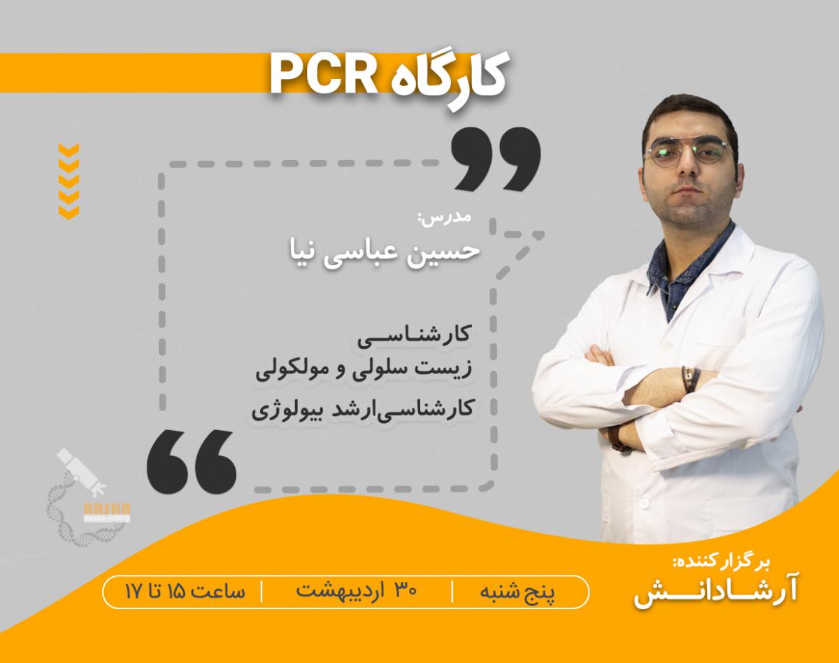 کارگاه آنلاین PCR
