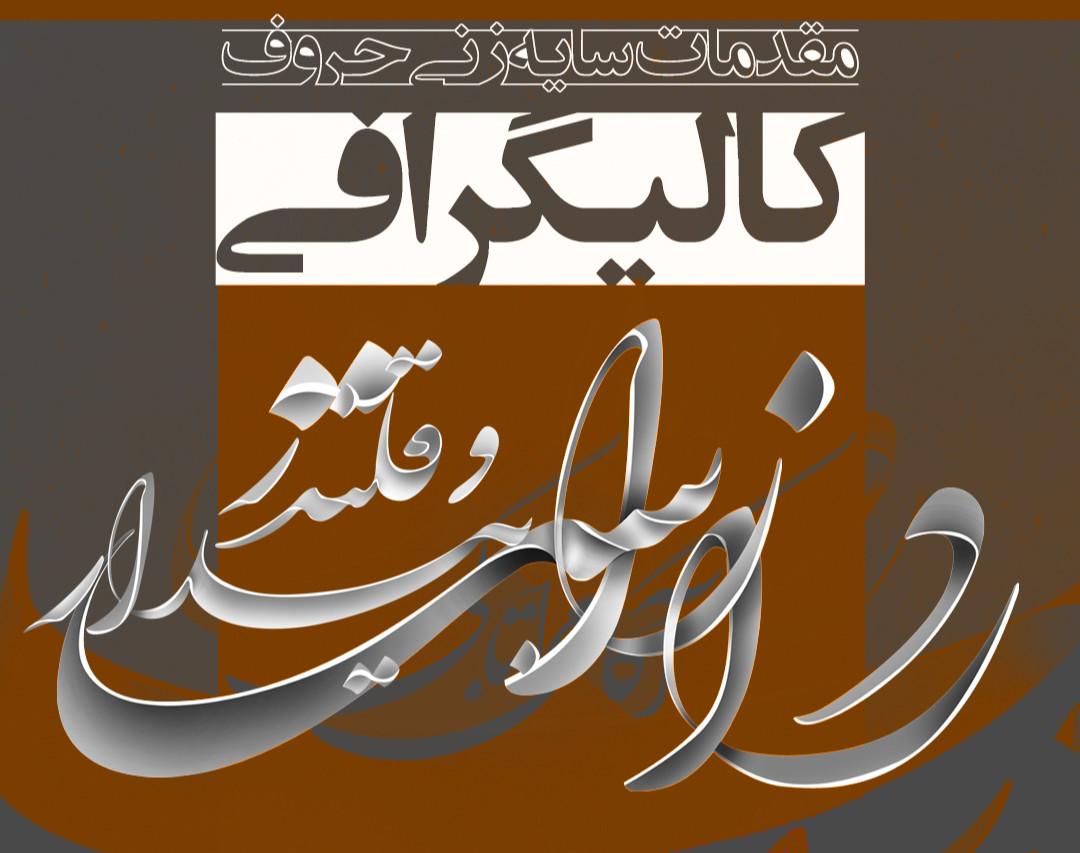 وبینار مقدمات سایه زنی خط (کالیگرافی)