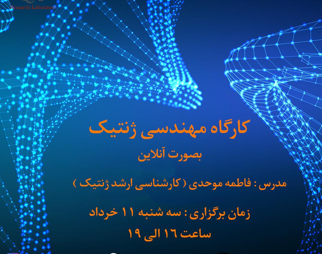 کارگاه مهندسی ژنتیک