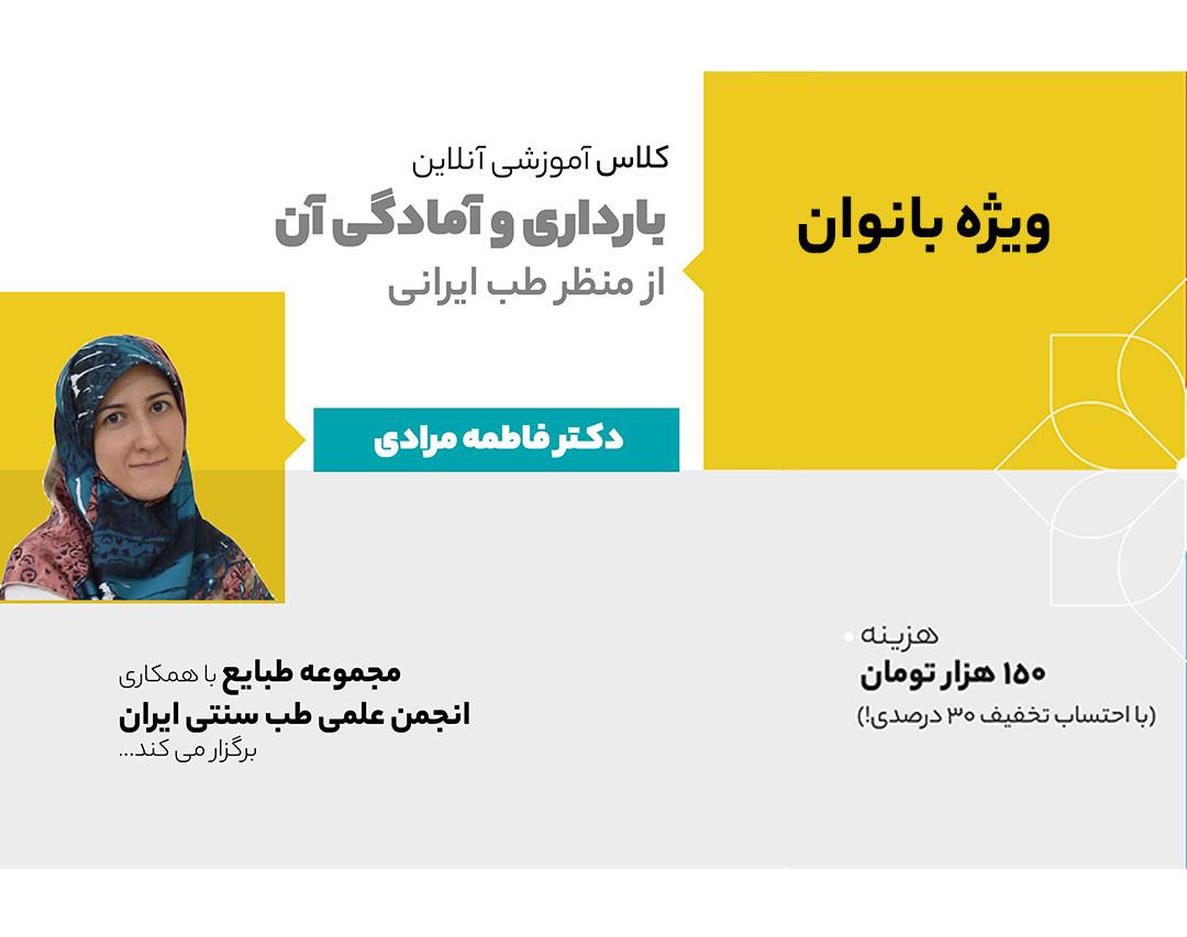وبینار بارداری سالم و آمادگی آن از منظر طب ایرانی