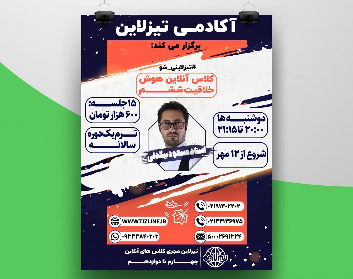 تیزلاین:کلاس تیزهوشان هوش و خلاقیت ششم استاد مسعود بیگدلی ترم یک دوره سالانه 1400