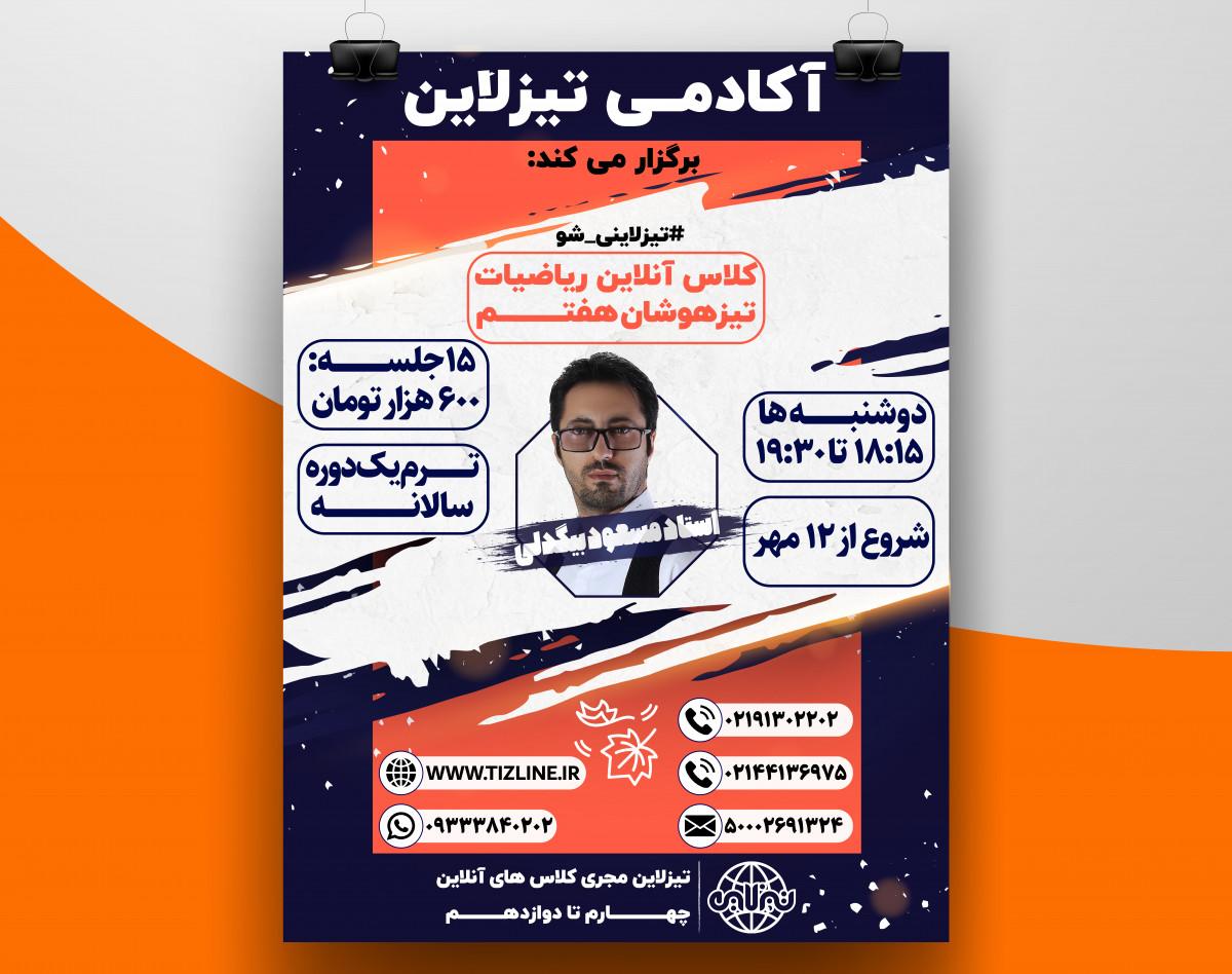 تیزلاین:کلاس تیزهوشان ریاضی هفتم استاد مسعود بیگدلی ترم یک دوره سالانه 1400