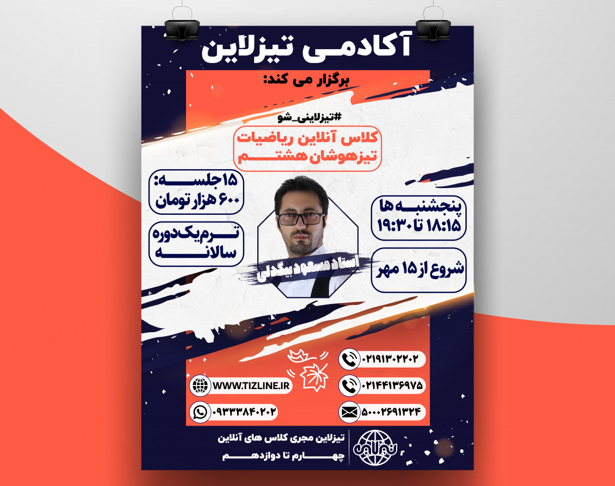 تیزلاین:کلاس تیزهوشان ریاضی هشتم استاد مسعود بیگدلی ترم یک دوره سالانه 1400