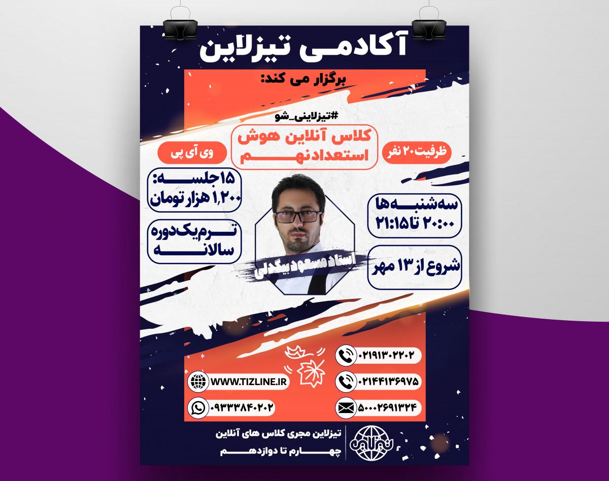 تیزلاین:کلاس تیزهوشان هوش و استعداد نهم(VIP) استاد مسعود بیگدلی ترم یک دوره سالانه 1400
