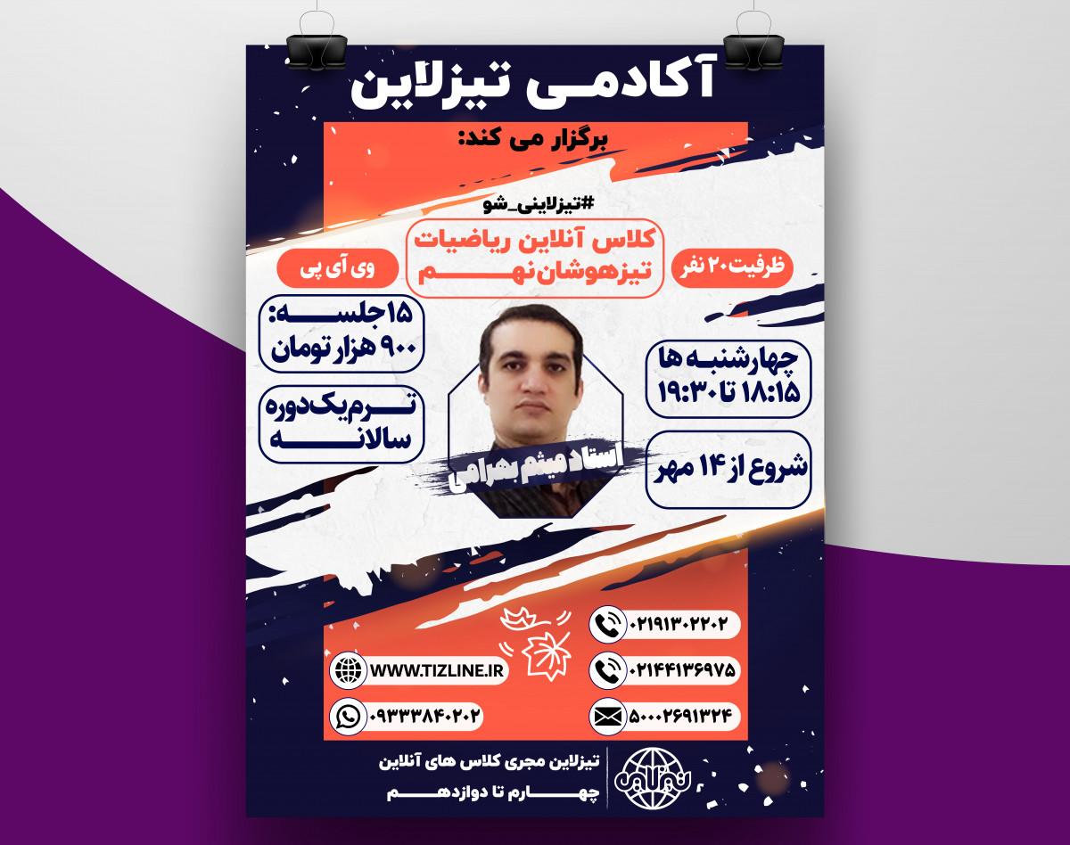 تیزلاین: کلاس تیزهوشان ریاضیات نهم (VIP) استاد میثم بهرامی جویا ترم یک دوره سالانه 1400