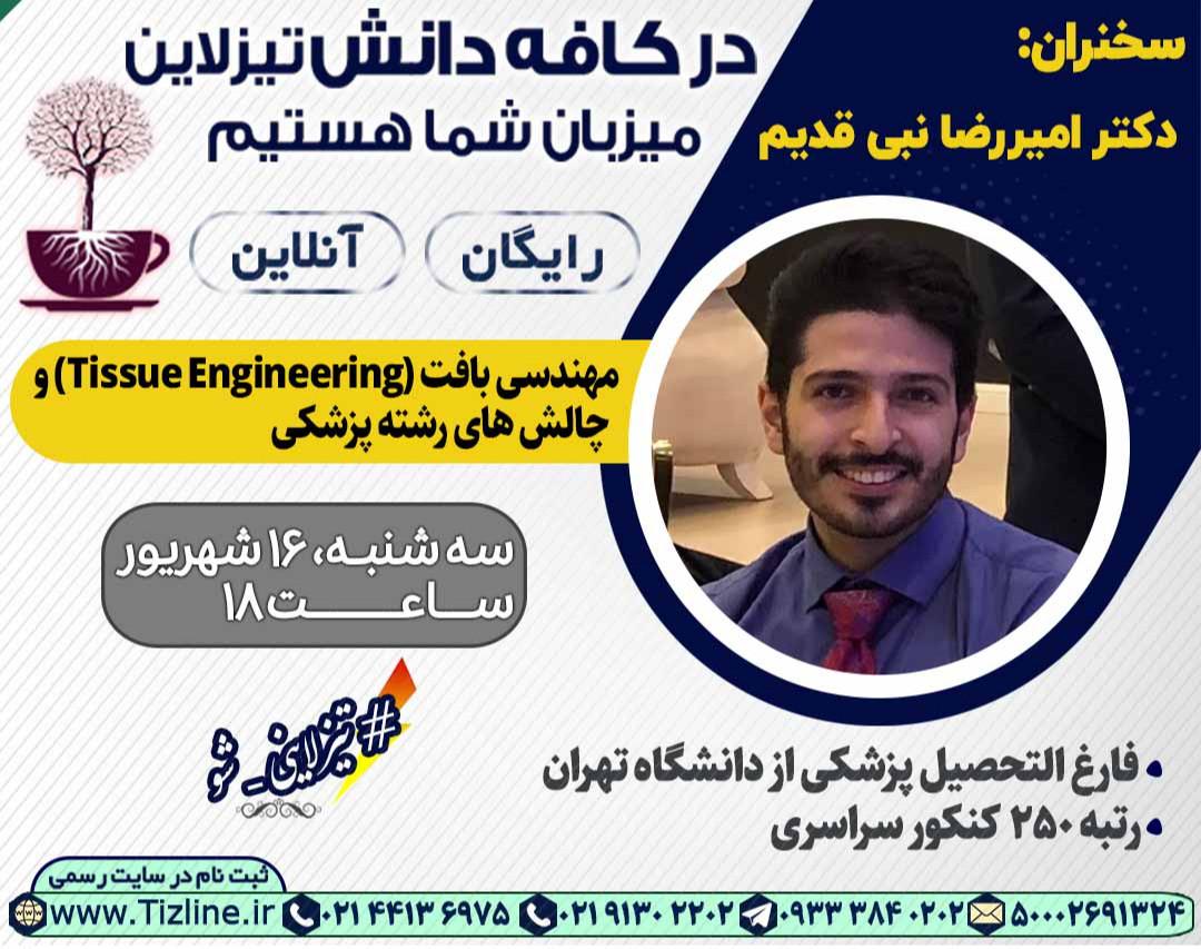 کافه دانش آکادمی تیزلاین: نشستی در باب مهندسی بافت و چالش های رشته پزشکی با دکتر امیررضا نبی قدیم