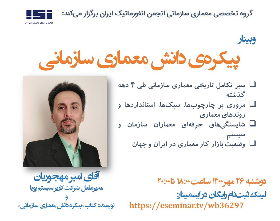 وبینار پیکرهی دانش معماری سازمانی