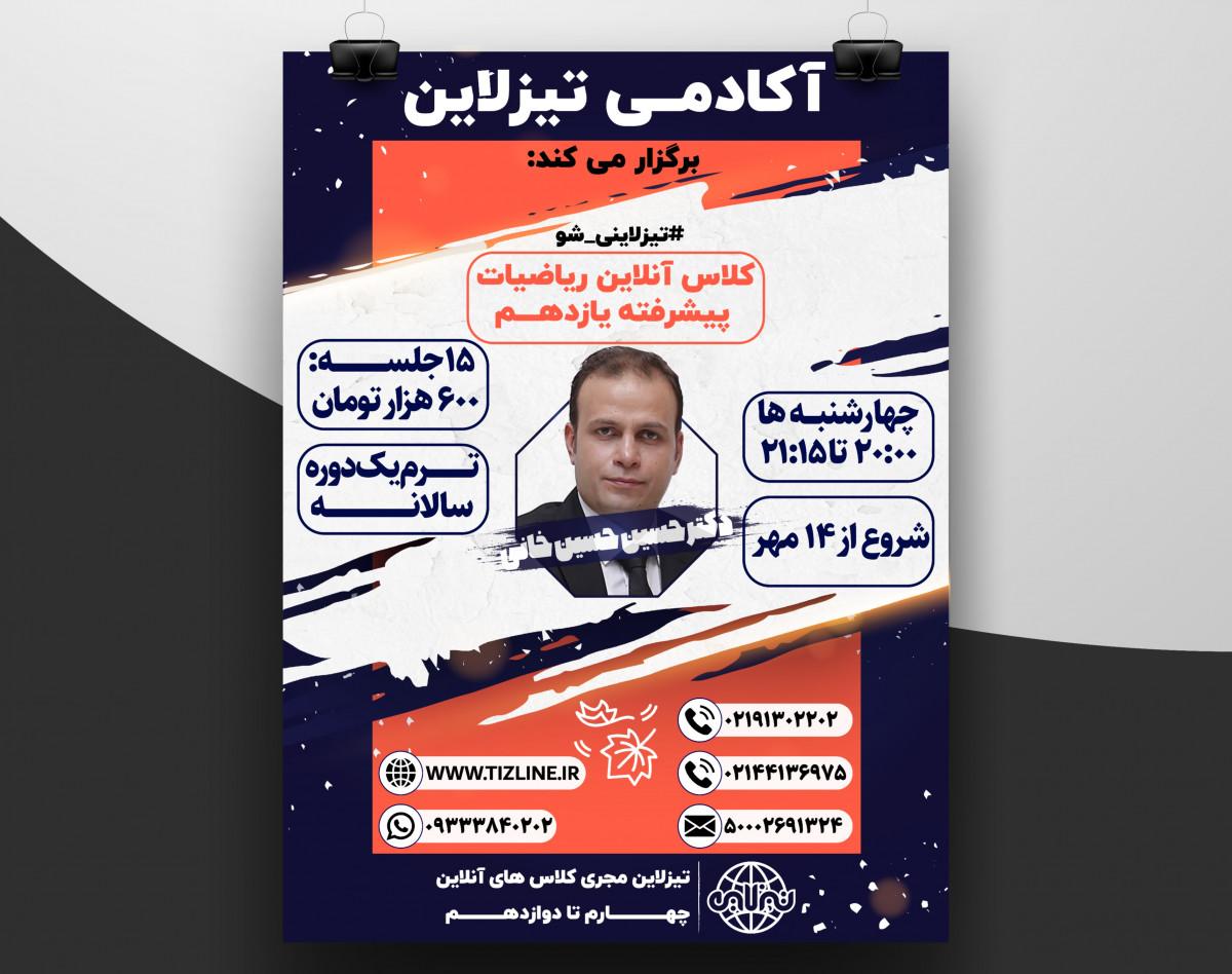 تیزلاین:کلاس ریاضی پیشرفته یازدهم (حسابان) دکترحسین حسین خانی ترم یک دوره سالانه 1400