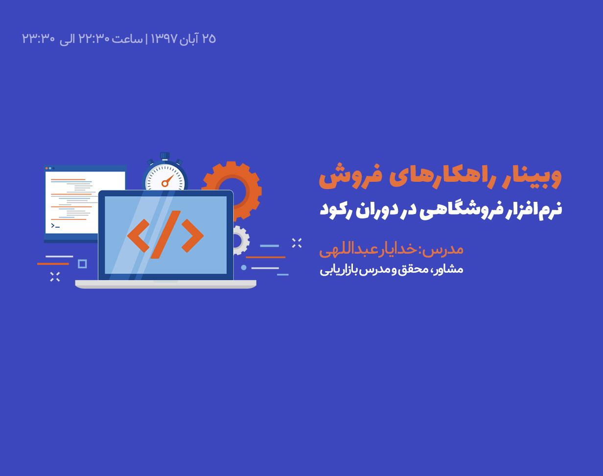 وبینار راهکارهای فروش نرمافزار فروشگاهی در دوران رکود