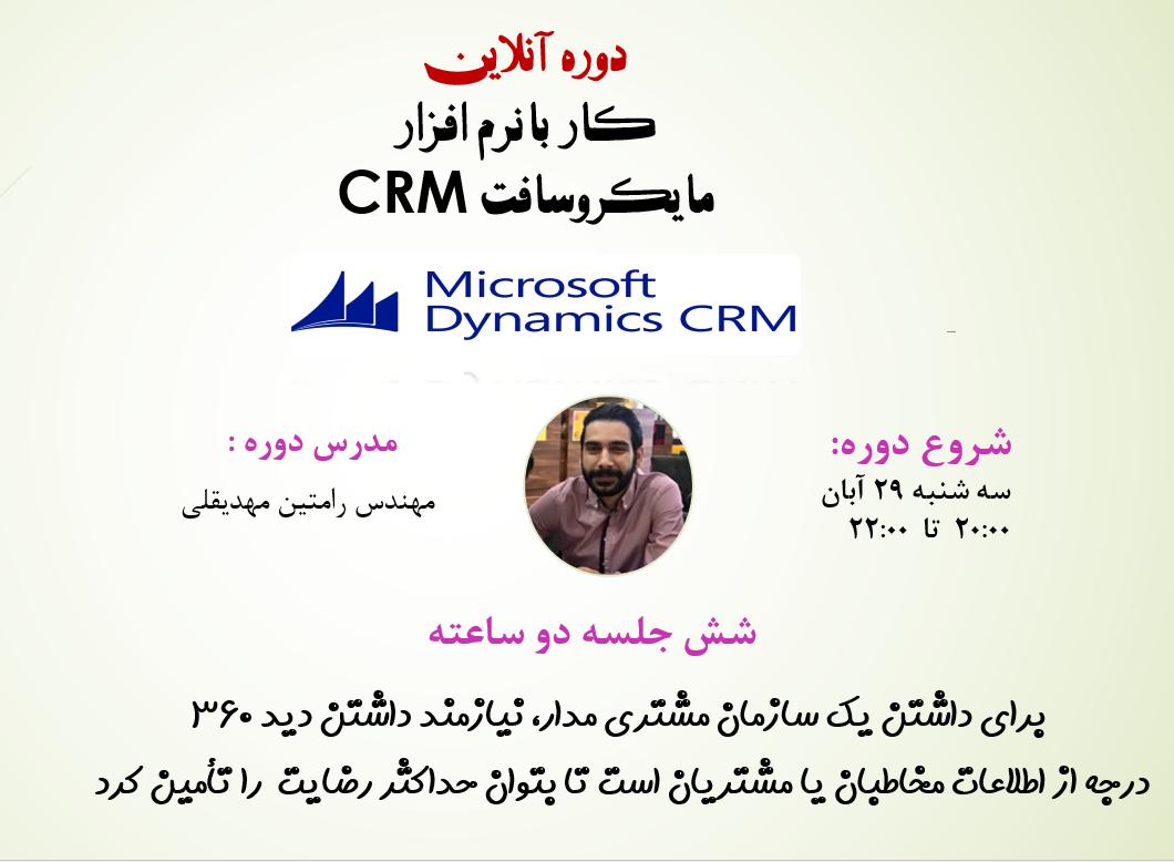 دوره آنلاین آموزش مقدماتی کار با نرم افزار مایکروسافت CRM