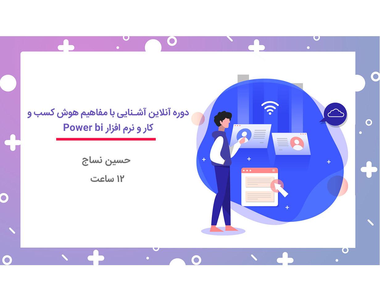 دوره آنلاین آشنایی با مفاهیم هوش کسب و کار و نرم افزار Power BI