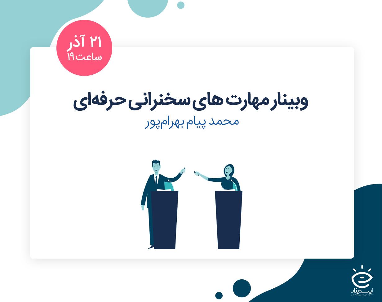 وبینار مهارت های سخنرانی حرفه ای