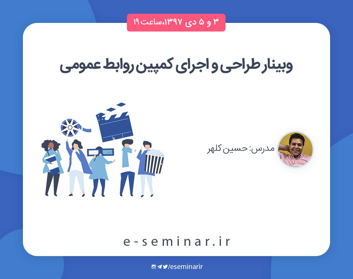 وبینار طراحی و اجرای کمپین روابط عمومی