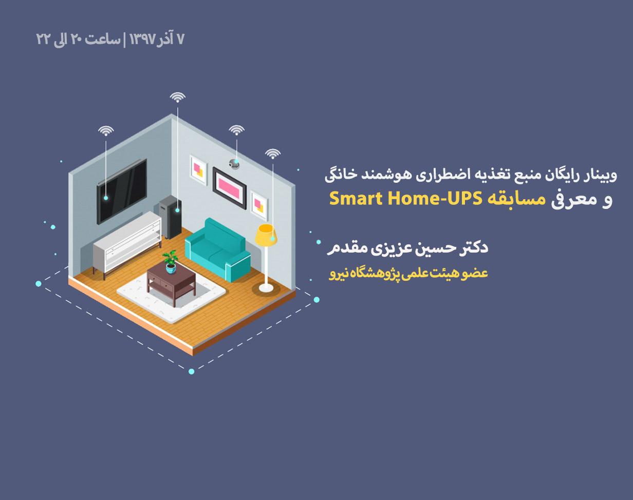وبینار رایگان منبع تغذیه اضطراری هوشمند خانگی و معرفی مسابقه Smart Home-UPS