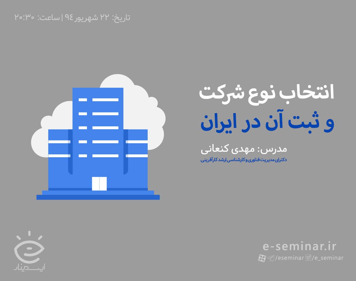 وبينار انتخاب نوع شركت و ثبت آن در ايران