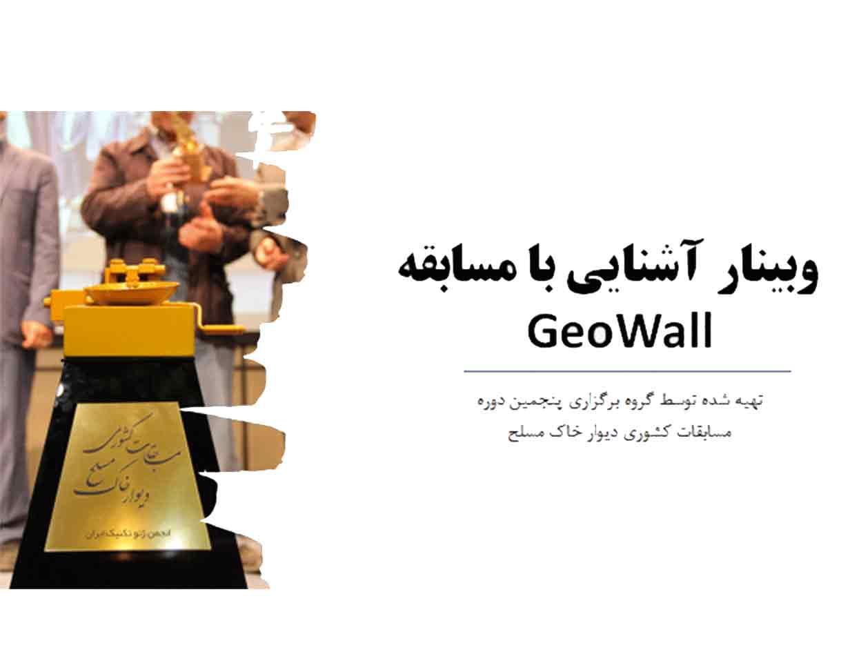 وبینار آشنایی با مسابقه ژئووال
