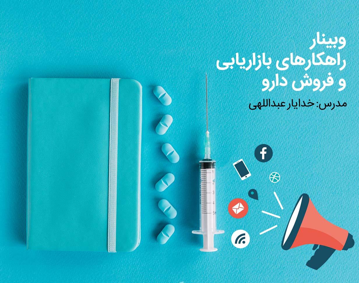 وبینار راهکارهای بازاریابی و فروش دارو