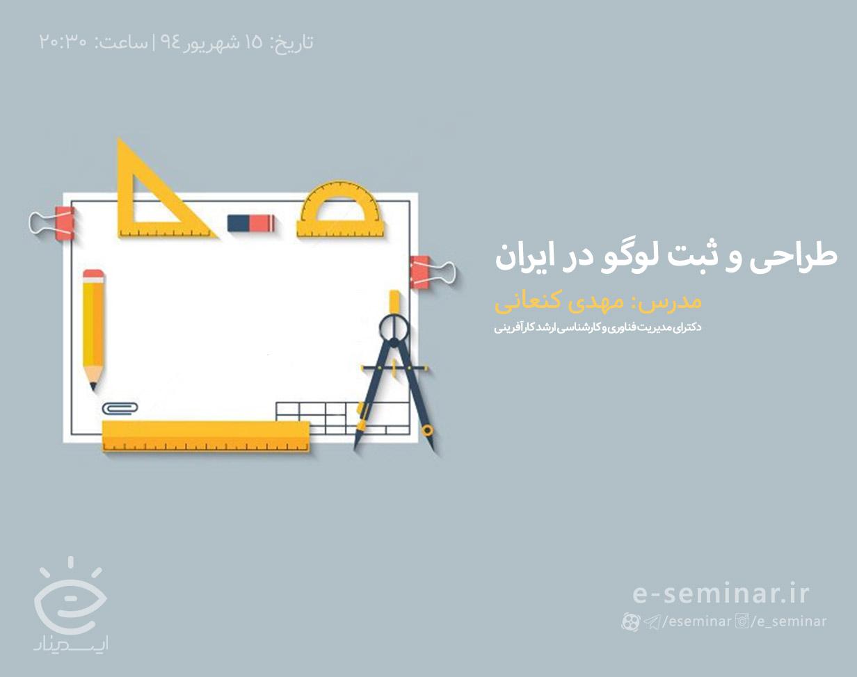 وبينار طراحي و ثبت لوگو در ايران
